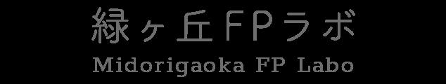 緑ヶ丘FPラボ
